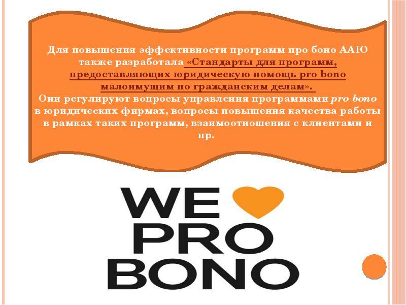 Как pro bono решает задачи «на миллион»