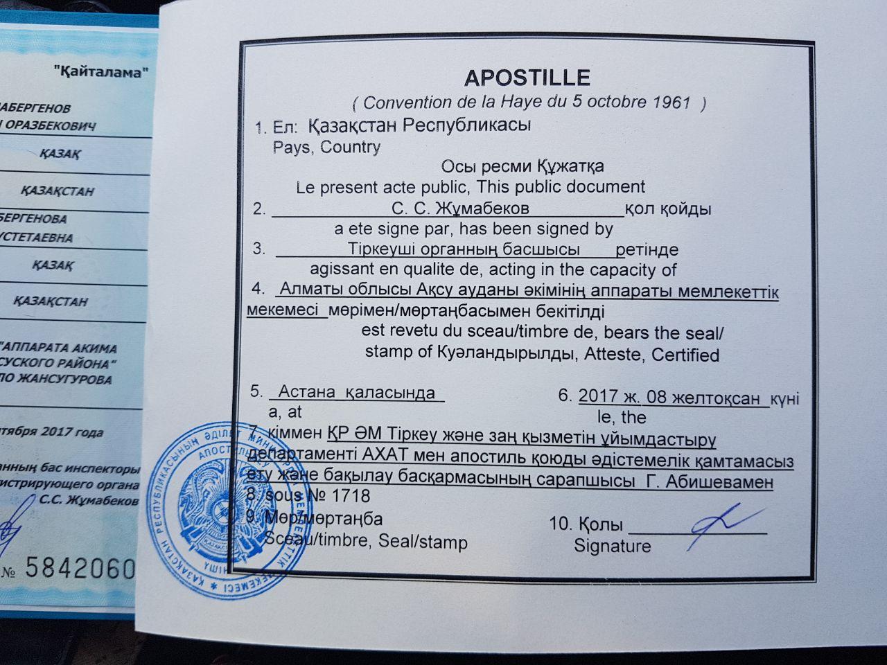 Поставить апостиль в россии? это просто!   документы без границ