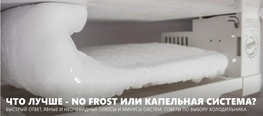 Принцип работы капельной системы разморозки холодильника