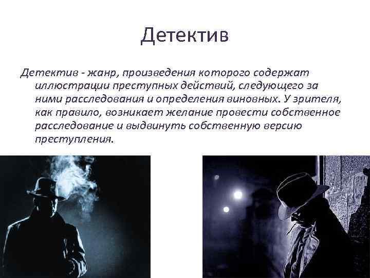 Детектив — википедия. что такое детектив