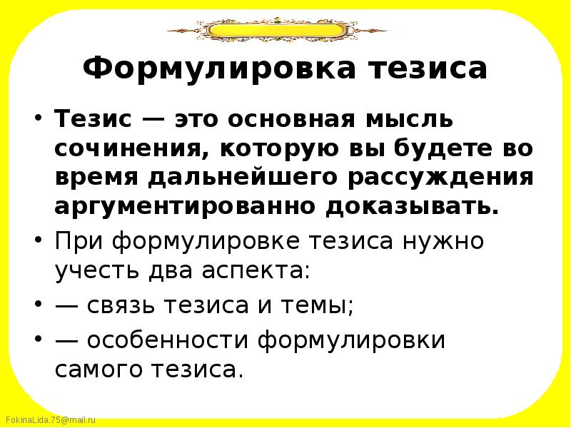 Значение слова «тезис» в 10 онлайн словарях даль, ожегов, ефремова и др. - glosum.ru