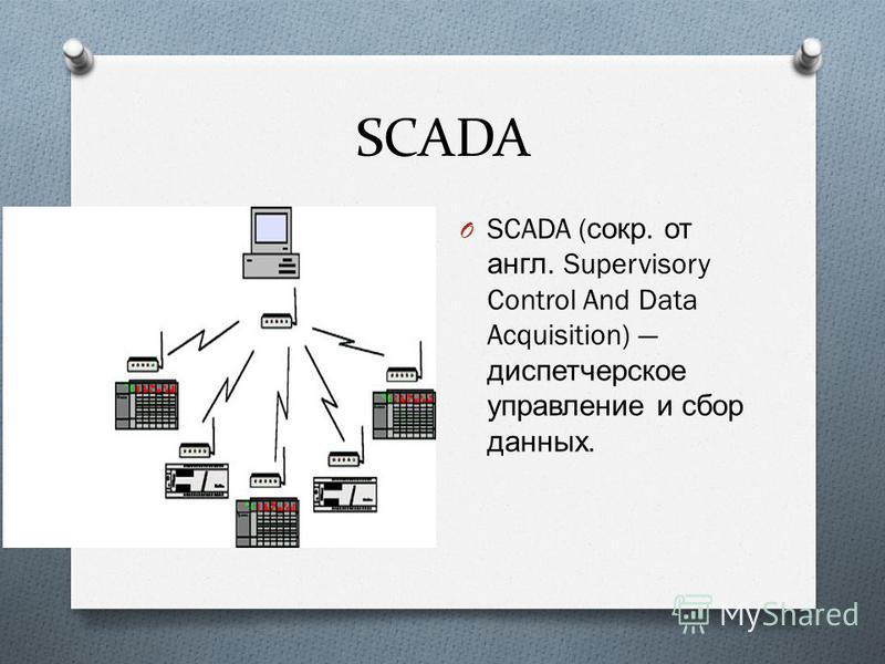 Scada – программный пакет для сбора данных и управления / хабр