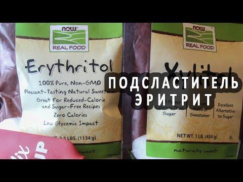 Эритрит: что это такое, вред и польза сахарозаменителя и его калорийность | препараты | diabetystop.com