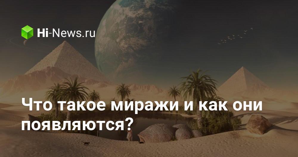 Что такое мираж? значение слова, определение явления :: syl.ru