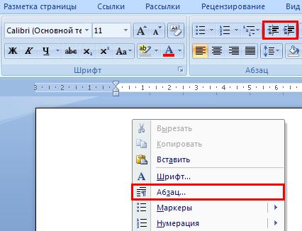 Как сделать красную строку в ms word