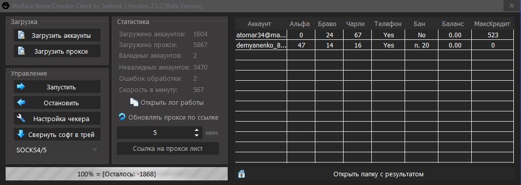 Чем авторег аккаунты отличаются от фейковых (брута)? | buy-accs.ru