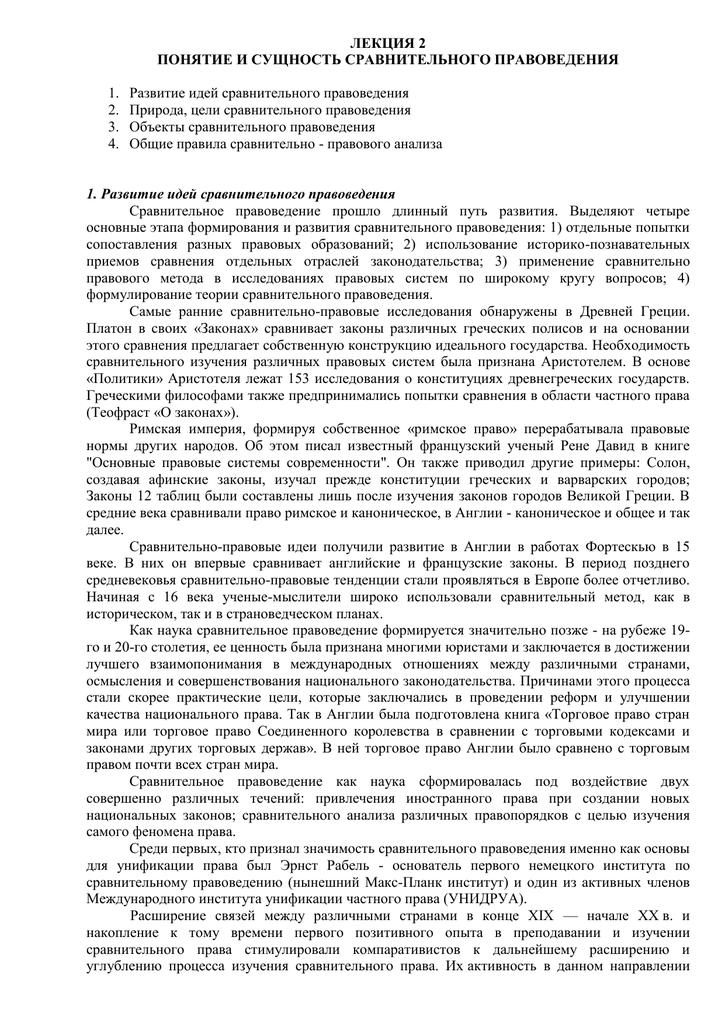 Унификация — википедия. что такое унификация