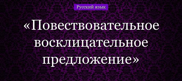 Повествовательное предложение - это... (примеры) - помощник для школьников спринт-олимпик.ру