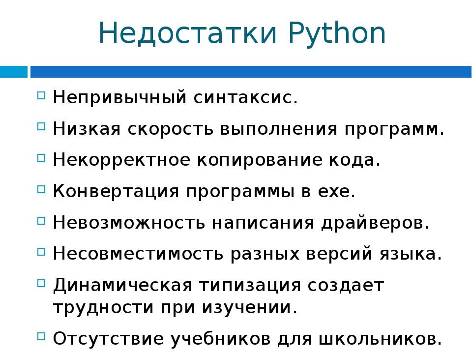 Python: что нужно знать