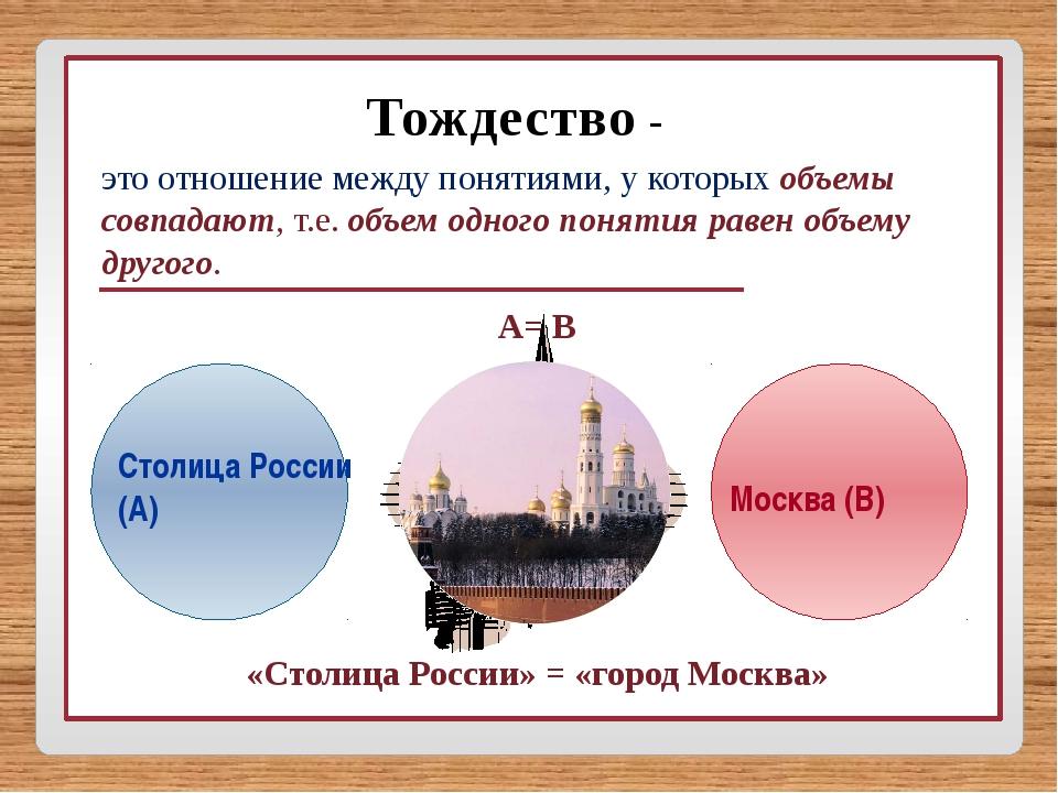 Тождества, определение, обозначение, примеры.