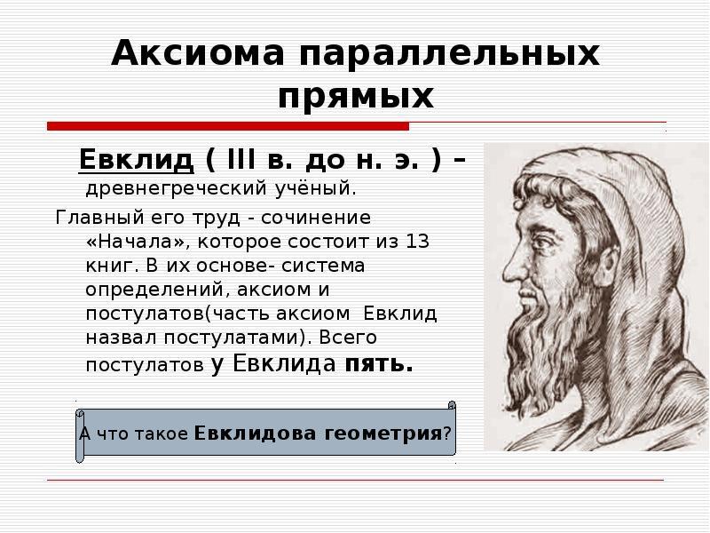Аксиома — википедия. что такое аксиома