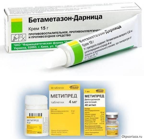 Лучшее эффективное лекарство от псориаза
