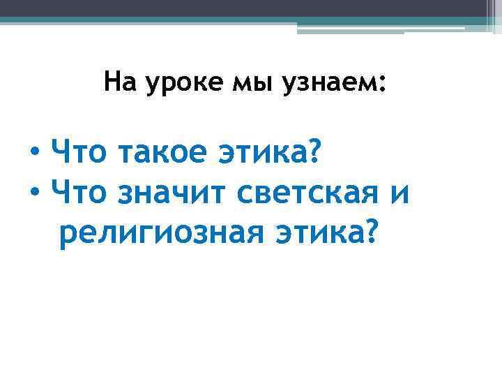 Что такое этика? правила этики :: syl.ru