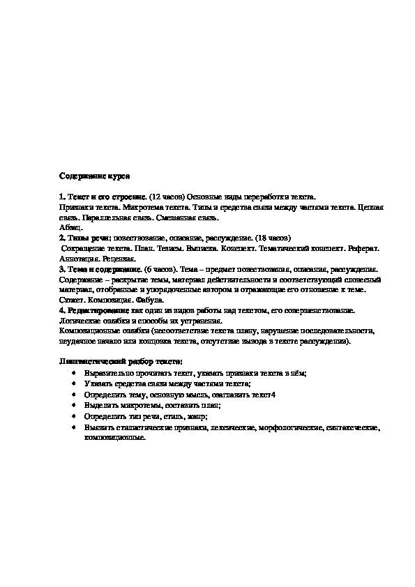 Примеры стилей речи. примеры стилей текста   копирайтинг c шардаковым