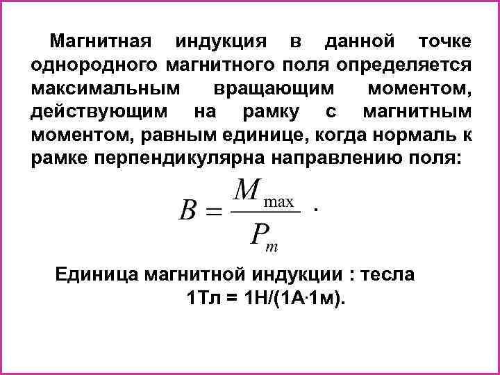 Индукция магнитного поля – формула, модуль, определение