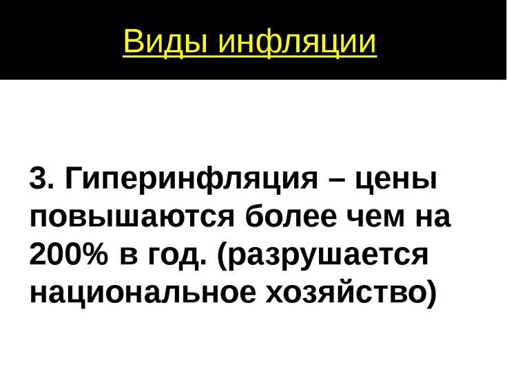 Обсуждение:гиперинфляция