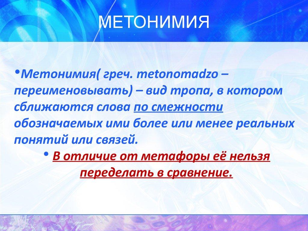 Что такое метонимия? метонимия в литературе