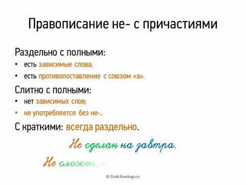 Как образуются причастия в русском языке?