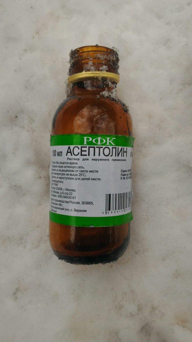 Асептолин - инструкция, применение