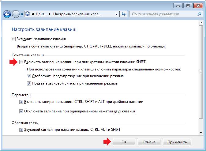Как отключить режим залипания клавиш на windows 7, 8 и 10