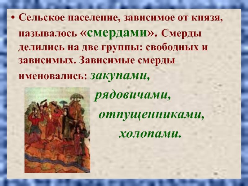 Кириллица  | смерды: какие права имели представители низшей касты на руси