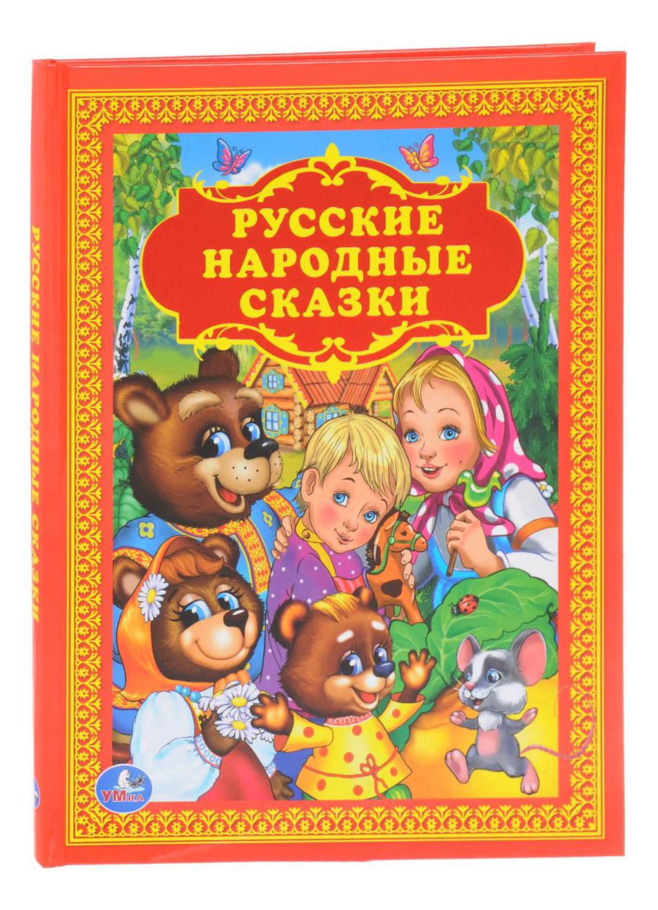 Народные русские сказки — википедия. что такое народные русские сказки