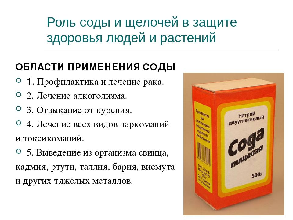 Сода пищевая – польза и вред, применение и производство