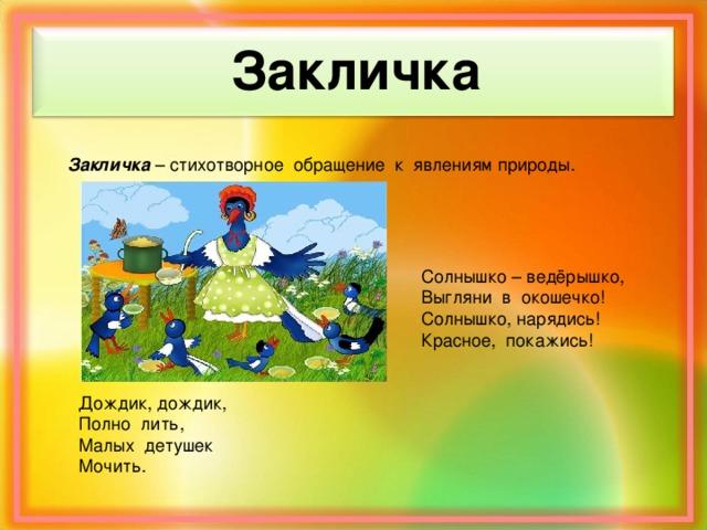Заклички что означает – что означает слово закличка? – club-detstvo.ru – центр искусcтв и творчества марьина роща