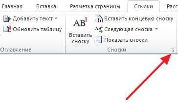 Добавление или удаление сносок в microsoft office word 2007 (2010). - cadelta.ru