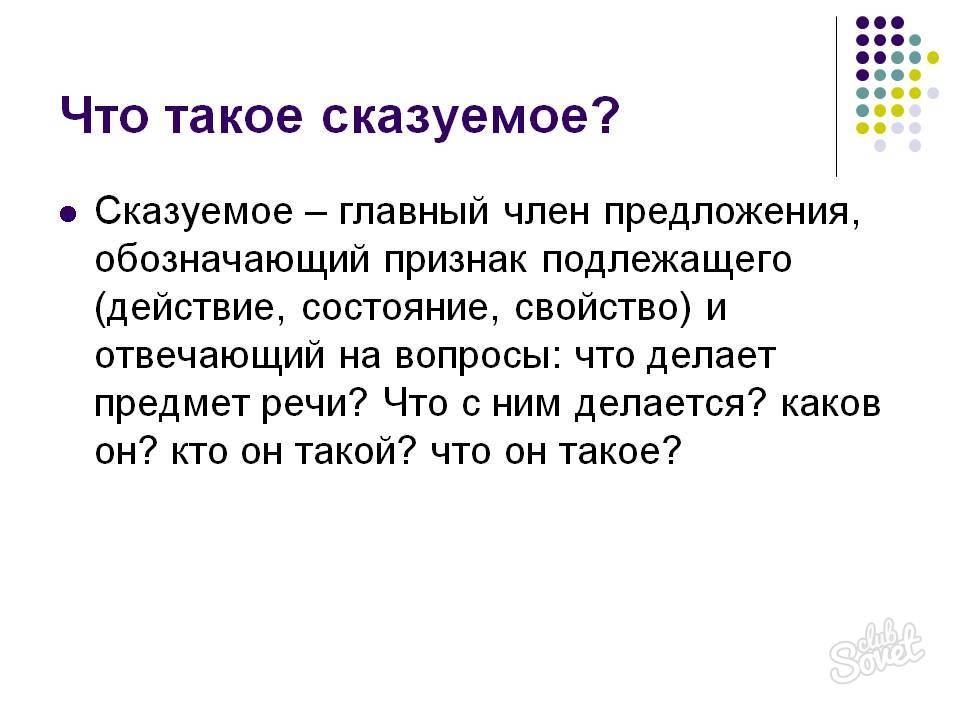 Виды сказуемых в русском языке (примеры)