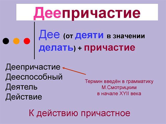Деепричастный оборот в русском языке