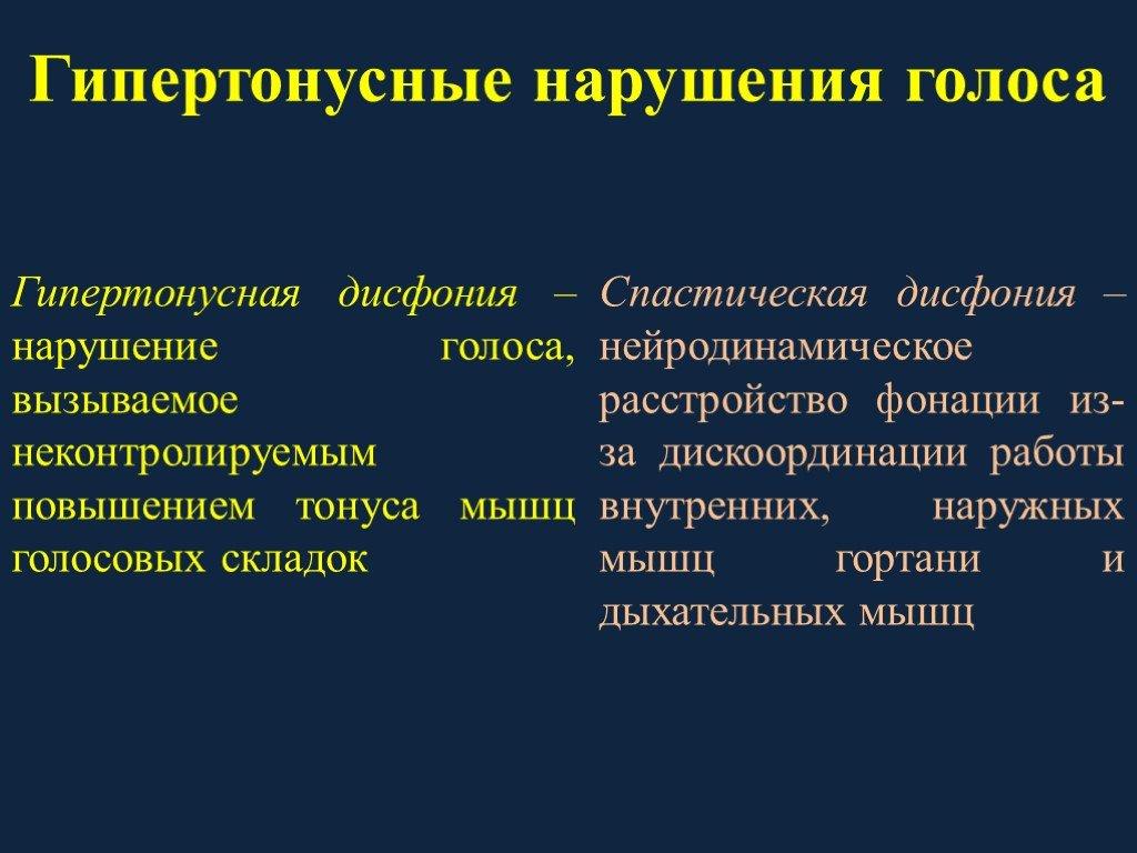 Дисфония что это такое. виды, причины и лечение