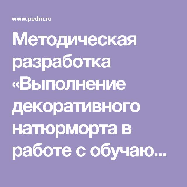 Что такое методическая разработка | контент-платформа pandia.ru