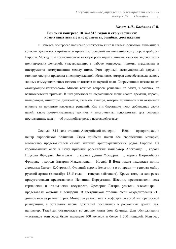 Конгресс - это что такое? суть и значение :: syl.ru