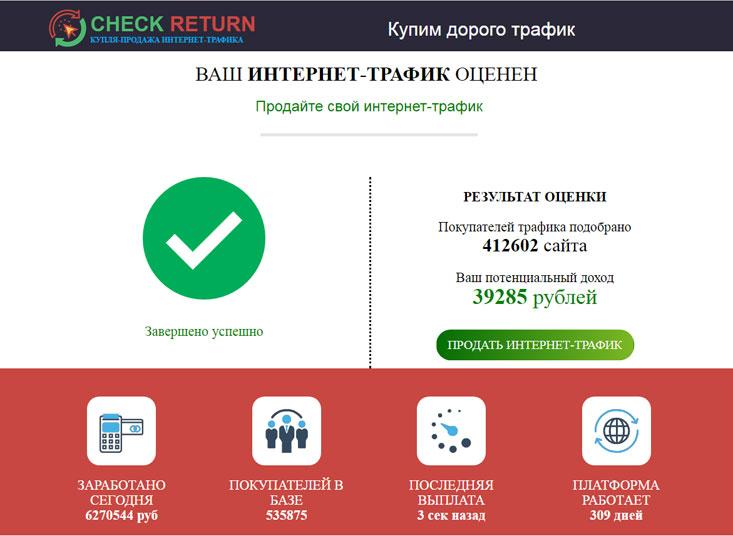 Органический целевой трафик на сайт | увеличить посещаемость купить трафик