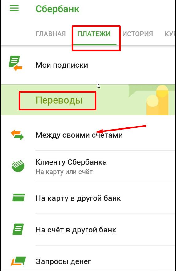 Сбербанк московский сб рф: что это такое