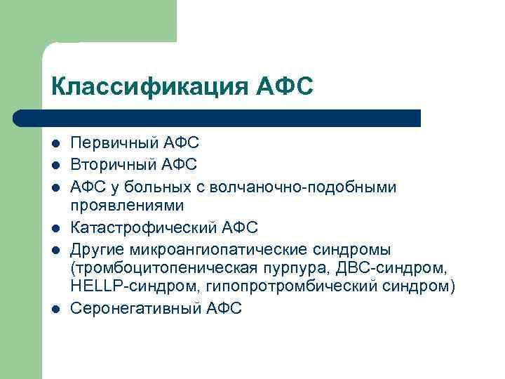 Антифосфолипидный синдром в акушерстве. патогенез, диагностика и лечение антифосфолипидного синдрома