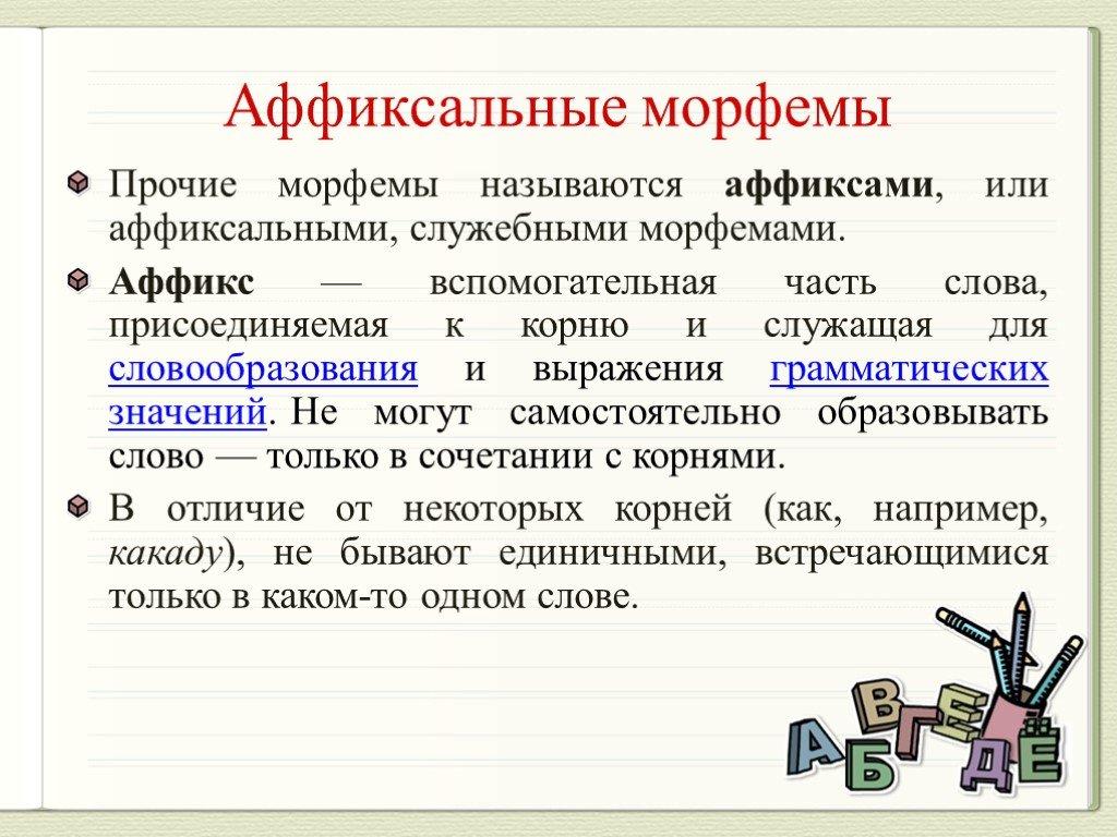 Морфемный разбор слова – что это такое, как сделать по составу и по морфемам