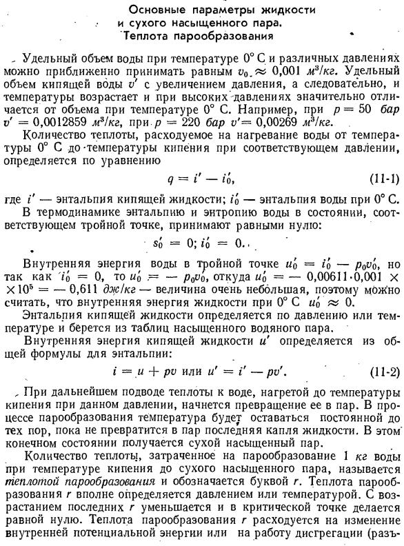 Влажный пар или сухой пар: о роли паросодержания | tlv - компания-специалист в области пара (россия)