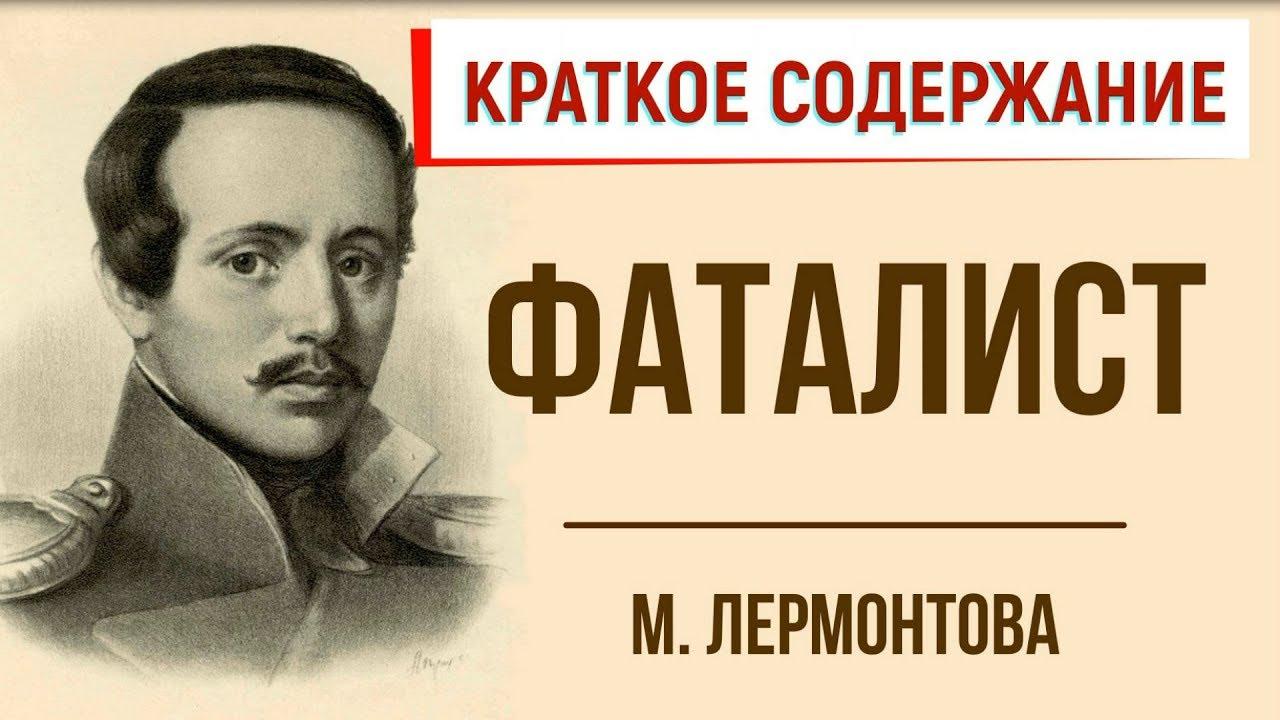 Фаталист: кто это такой, плюсы и минусы, признаки