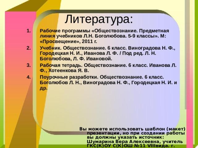 Обществознание 6 кл человек и человечность презентация. человек и человечность план-конспект урока по обществознанию (6 класс) на тему