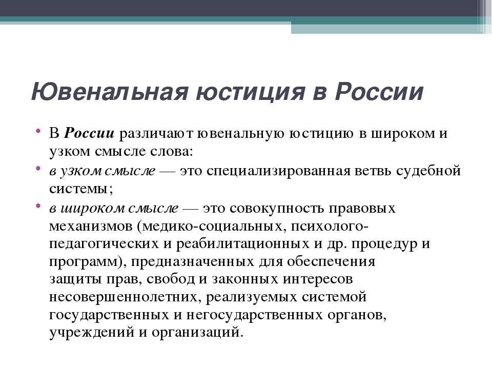 Ювенальная юстиция — википедия с видео // wiki 2