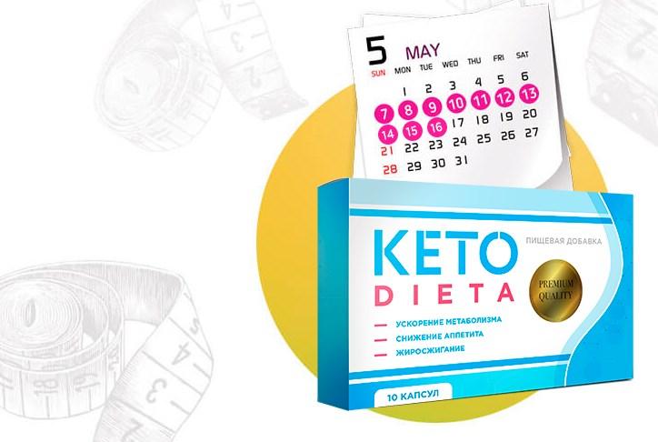 Собрали все отзывы по кето диета (капсулы для похудения)! теперь пишем результат!