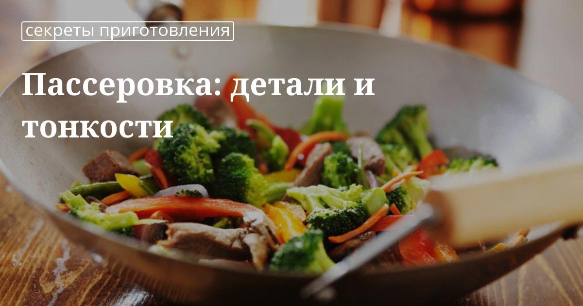 Пассеровка - это кулинарный процесс