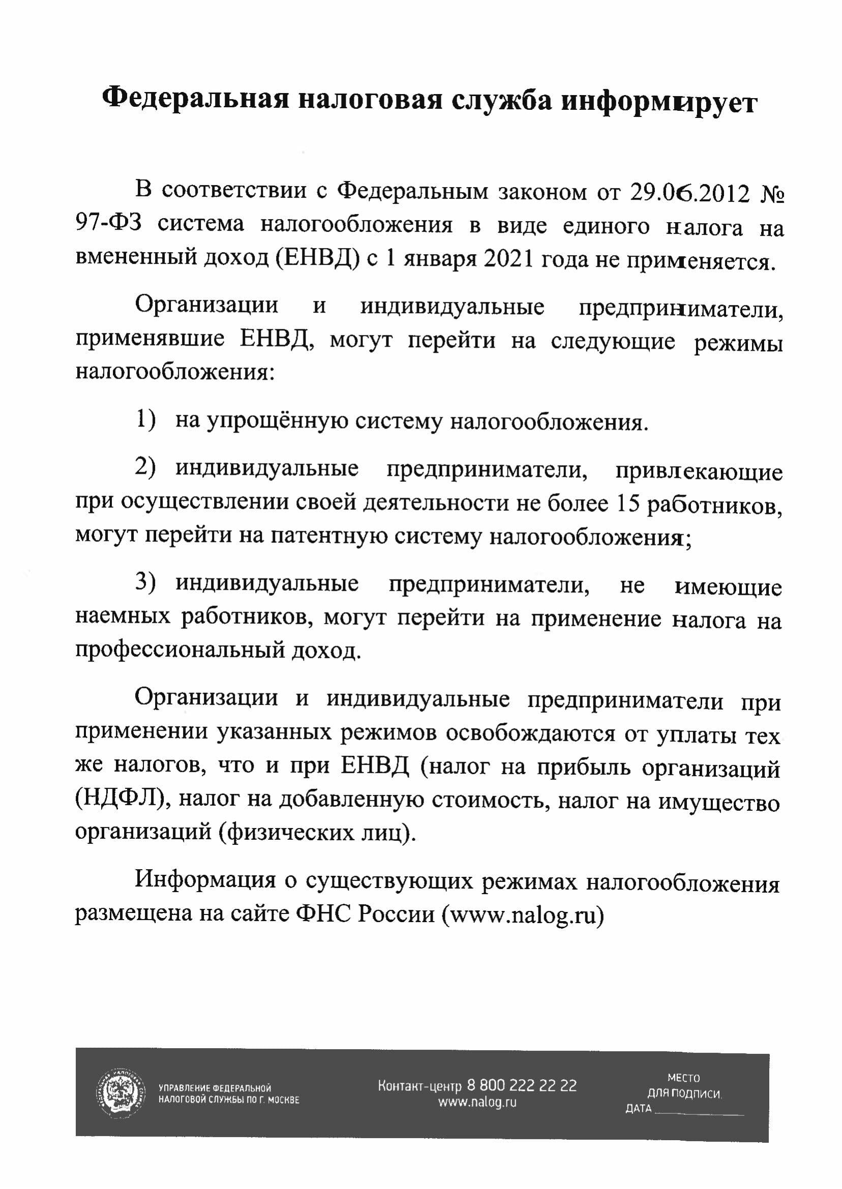 Уголовный кодекс российской федерации — википедия. что такое уголовный кодекс российской федерации