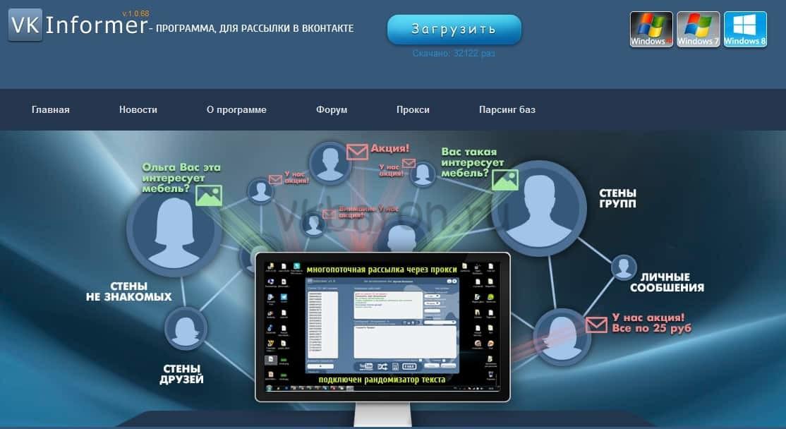 Что такое спам в соцсетях? методы борьбы с рассылкой в whatsapp, вконтакте, одноклассниках, телеграмм, фейсбук и инстаграм