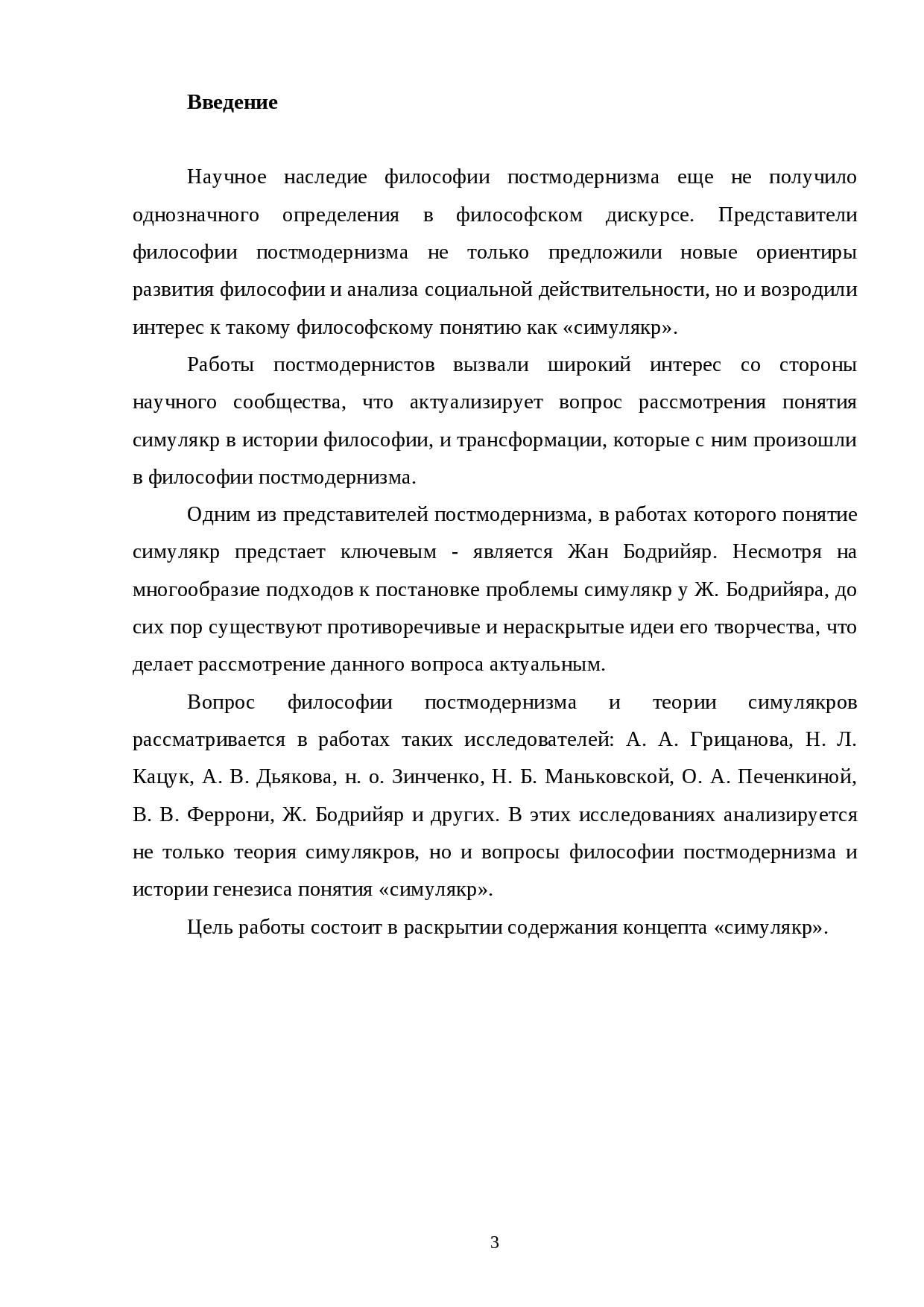 Симулякр — википедия