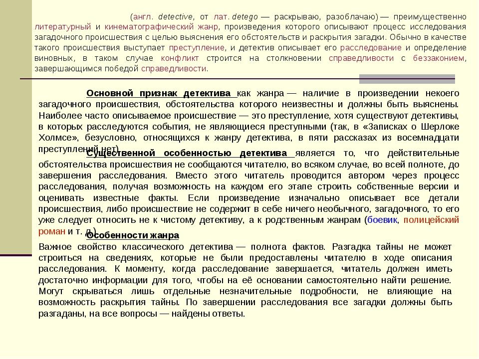 Документальный детектив — википедия. что такое документальный детектив