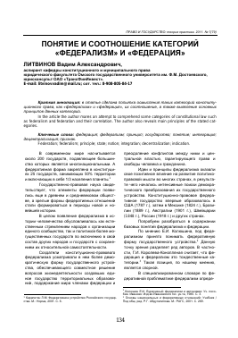 Федеративное государство — википедия. что такое федеративное государство