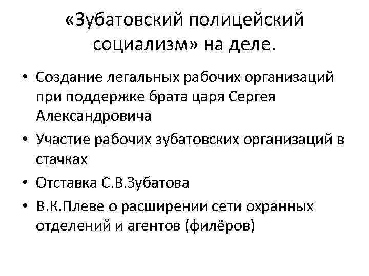 Зубатовский социализм: что это такое? описание кратко, простыми словами
